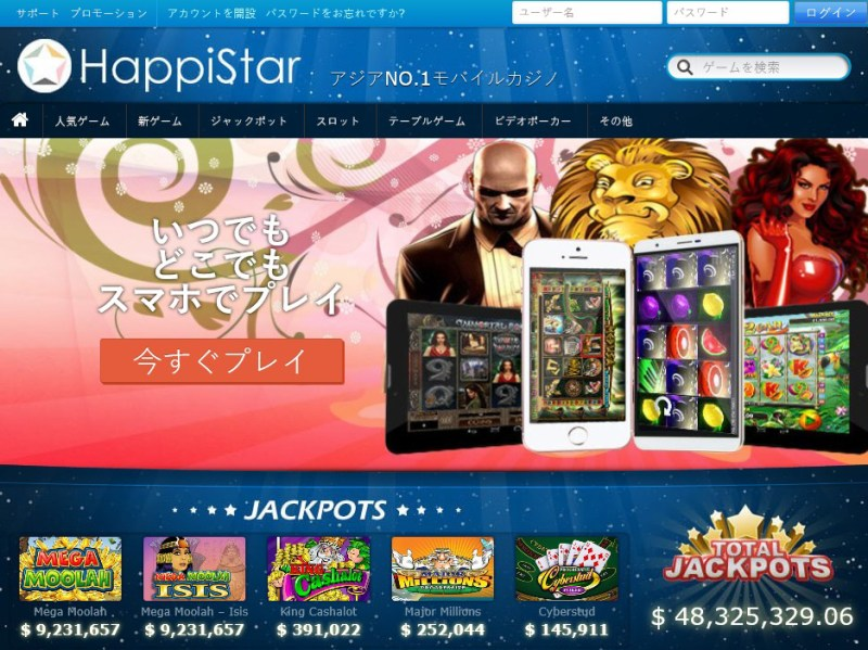 CoinPoint HappiStar Casino Bonus