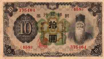 Korean_yen_1944
