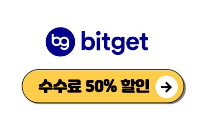 비트겟 추천인 수수료 50% 할인