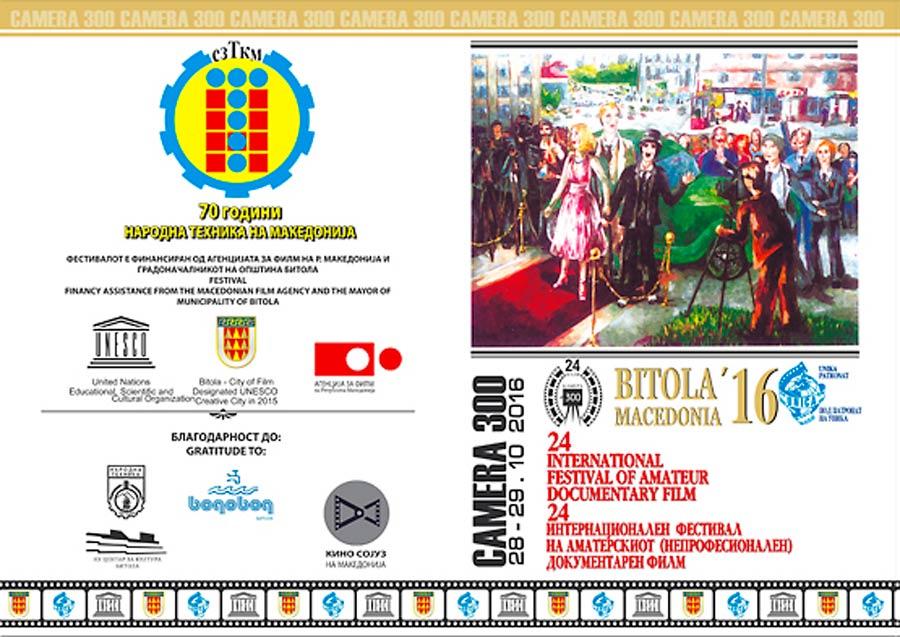 Camera 300 International Festival