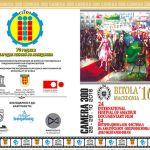 Камера 300 Меѓународен фестивал