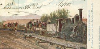 """""""Првото пристигање на возот од Солун за Битола, во 1894 година"""""""