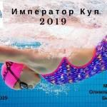 """VIII Меѓународен натпревар во пливање """"Император Куп"""" 2019 – 25.08.2019"""