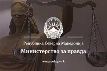 Министерство за правда - Подрачна единица Битола