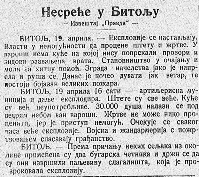 Правда 20.04.1922