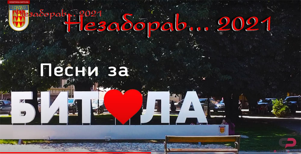 Read more about the article Незаборав 2021 – Песни за Битола