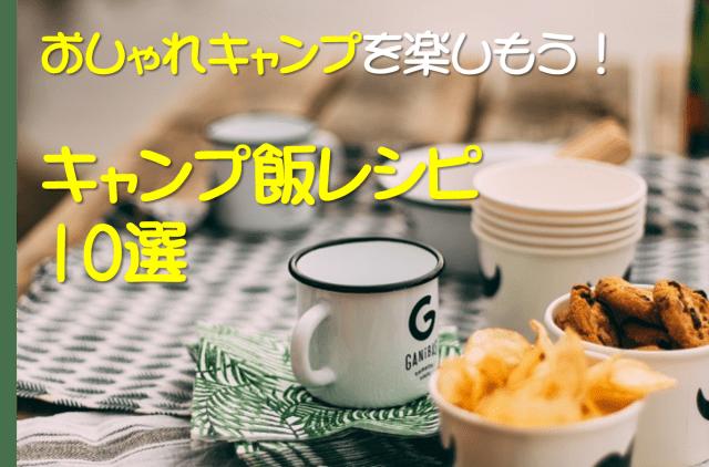 キャンプ飯レシピ