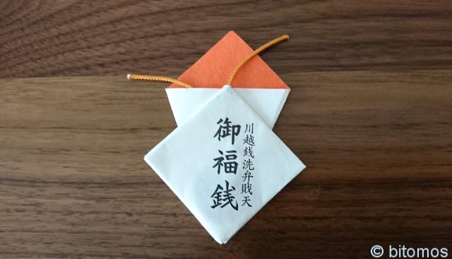 熊野神社の御福銭