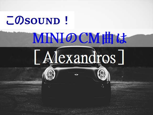 ミニCM曲[Alexand]