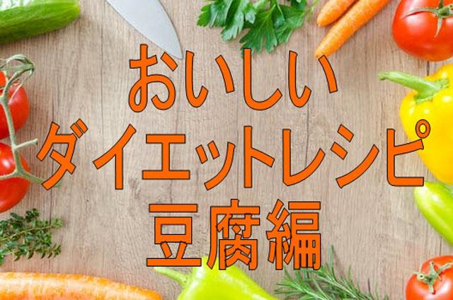 おいしいダイエット豆腐