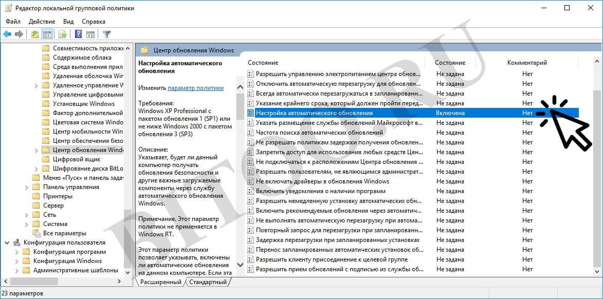 Dezactivați actualizările utilizând politica de grup (# 2)