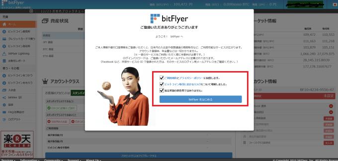 bitflyerすべてにチェック