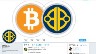 OTTOCOINのツイッター 新コインの仮想通貨は日本から?