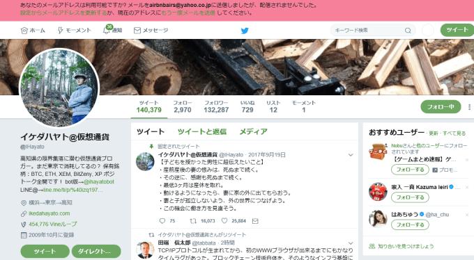 NEM・XEMおしイケダハヤト