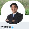 【安倍晋三】内閣総理大臣はトイレに行くことさえ抗議される