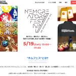 NEMのフェスティバル・NEMFest(ネムフェス)が5月19日に東京で開催