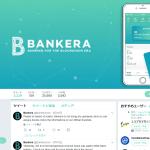 BNK チャート 仮想通貨【バンクエラ】の現在価格はいくら?