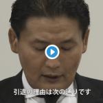 貴乃花親方 離婚 退職 会見 動画 日本相撲協会に退職届を提出