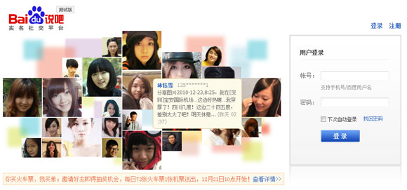 Baidu Talk Microblogging