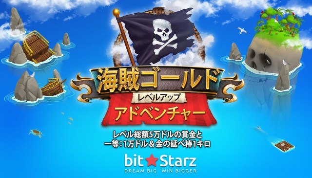 Pirates_Gold_LevelUP_Feature_Adventure_Affiliate_JP