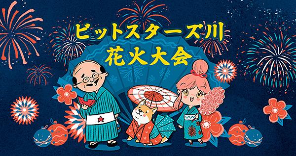 FireworksFestival_Newsletter