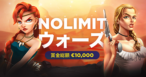NoLimit Wars_Newsletter_JP