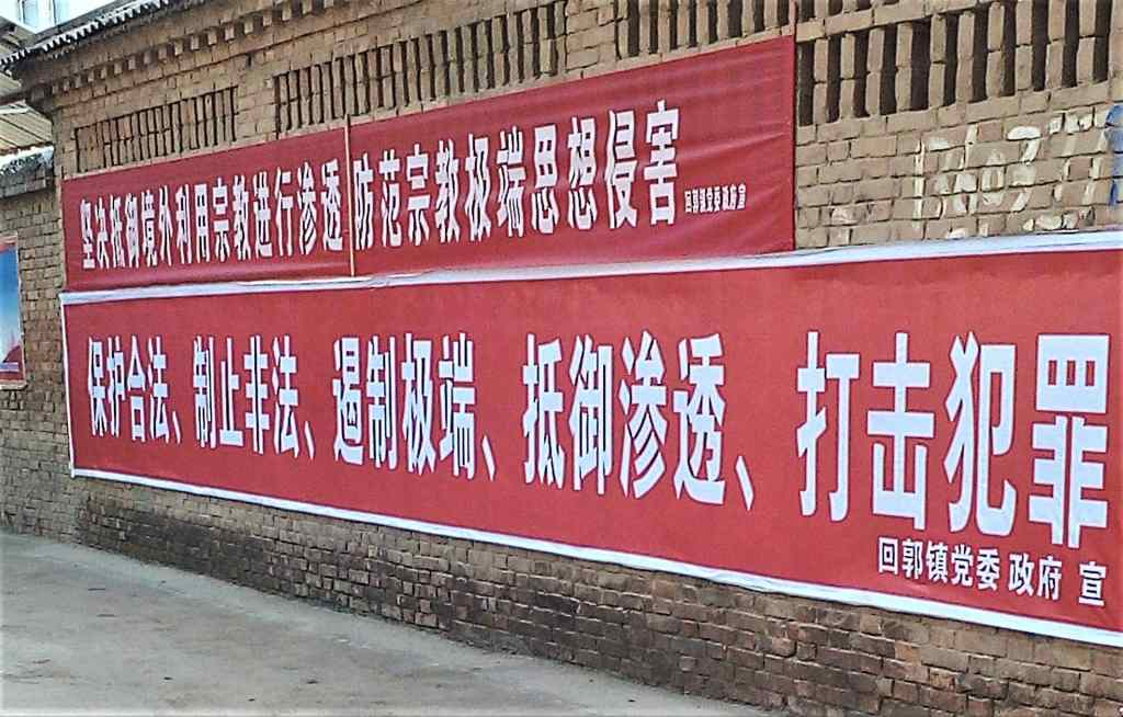 Banners by the local government outside a Chinese church
