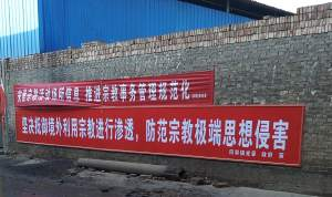 Banners by the local government outside a church