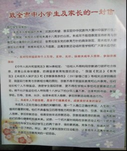 Letter to Lingbao from primary school