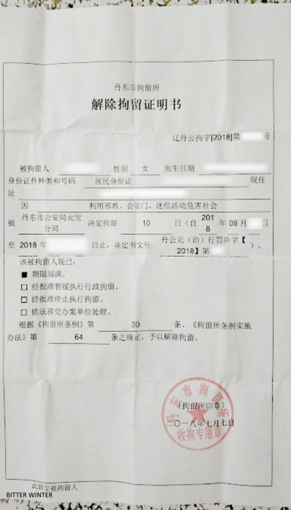 Certificate of release from detention