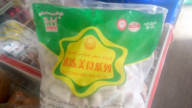 """Food product that contains the word """"halal"""" on the packaging was forcibly removed from store shelves"""