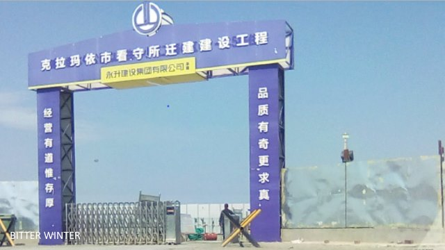 """""""Construction of the relocated Karamay city prison"""" written on the gate to the site"""