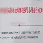 Authorities in Henan Order the Suppression of The Church of Almighty God