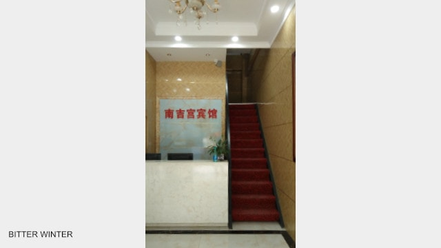 """Nanji Palace Hotel,"" located in the southern part of Yan'an city's Baota district"