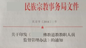 Notice on the printing of Measures on the Management and Supervision of Buddhist and Taoist Clergy.