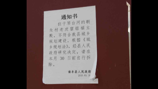 Demolition notice posted on the wall of the Fuzhu Temple