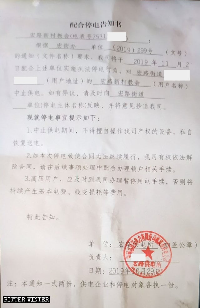 A notice on the cutting of electricity supply to a Catholic meeting venue in the Honglu sub-district of Fuqing.