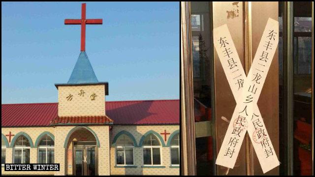 The Ark Hall church was shut down in Erlongshan township.