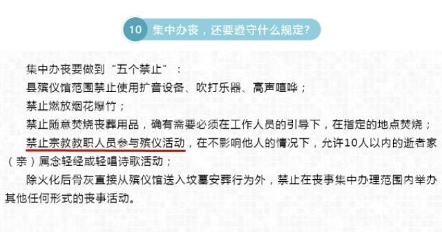 """China proibe funerais cristãos: """"As autoridades ameaçaram nos prender se não realizássemos um funeral secular...Meu pai é perseguido mesmo após a morte"""" 17"""