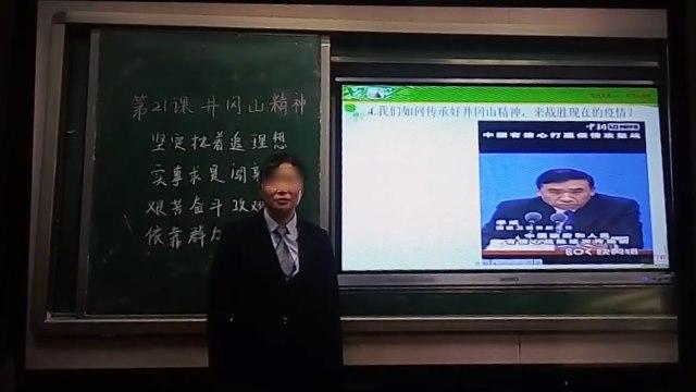 """一位老师讲解如何用""""井冈山精神""""打败冠状病毒。"""