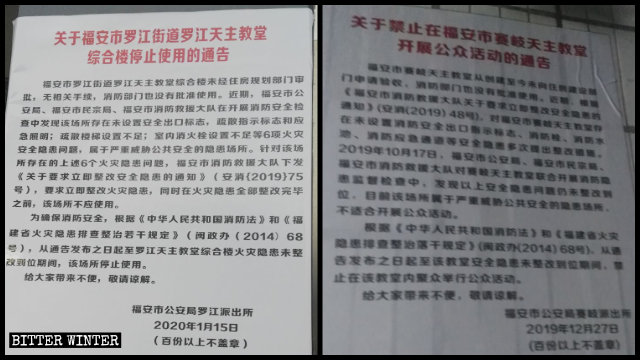 The notice to shut down the bishop's residence was issued on January 15, while the one on the closure of a Catholic church in Fu'an's Saiqi town – on December 27, 2019.