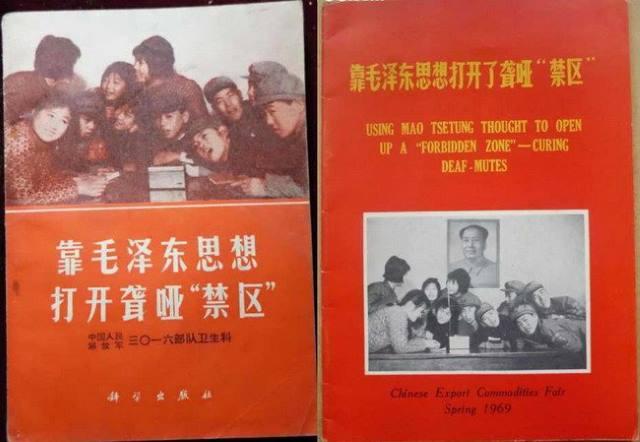 关于用毛主义的力量治愈聋哑的文章。