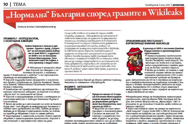 dnevnik_wikileaks_bulgaria