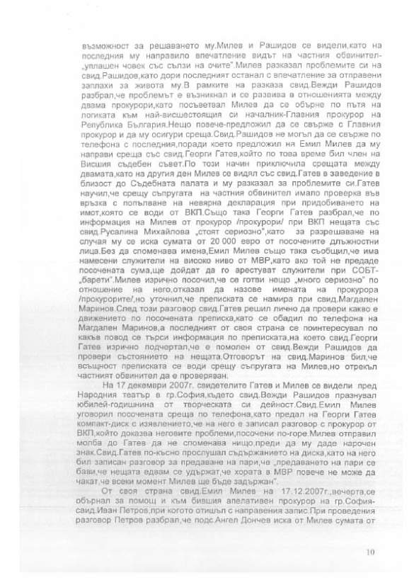 angel_donchev_page_10