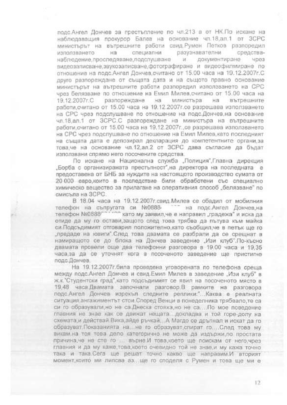 angel_donchev_page_12