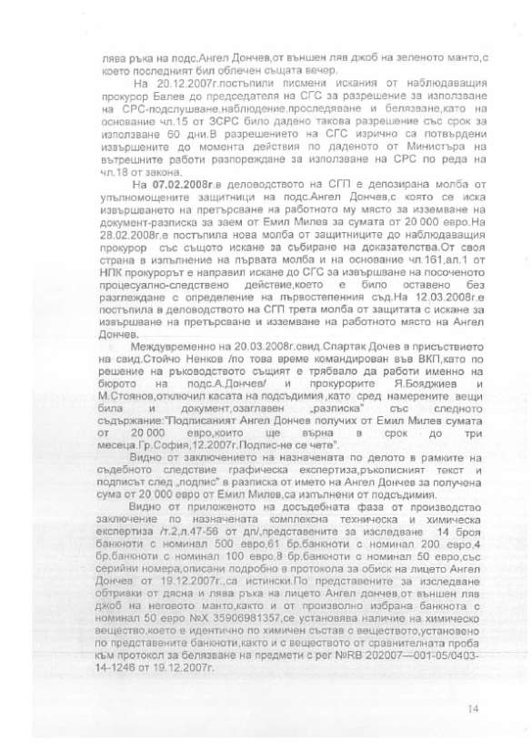 angel_donchev_page_14
