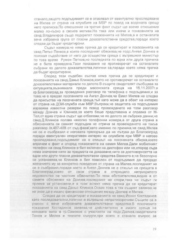 angel_donchev_page_19