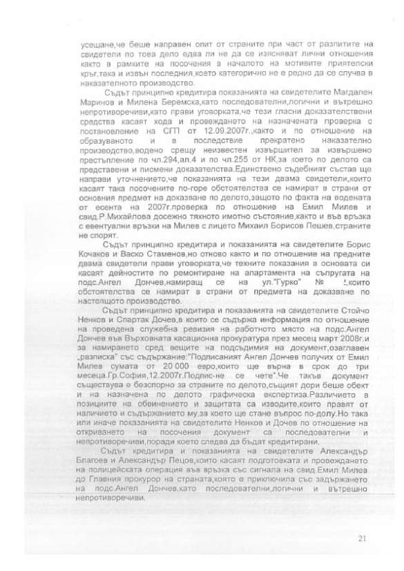 angel_donchev_page_21