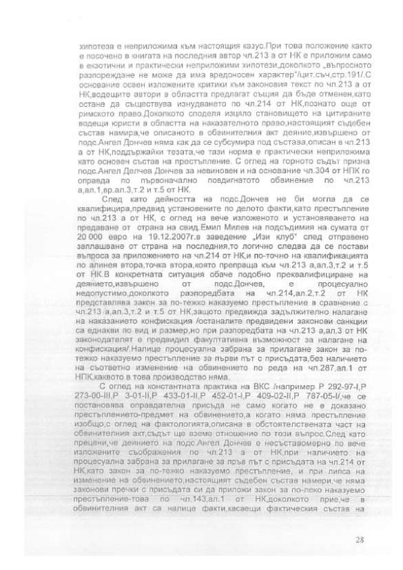 angel_donchev_page_28