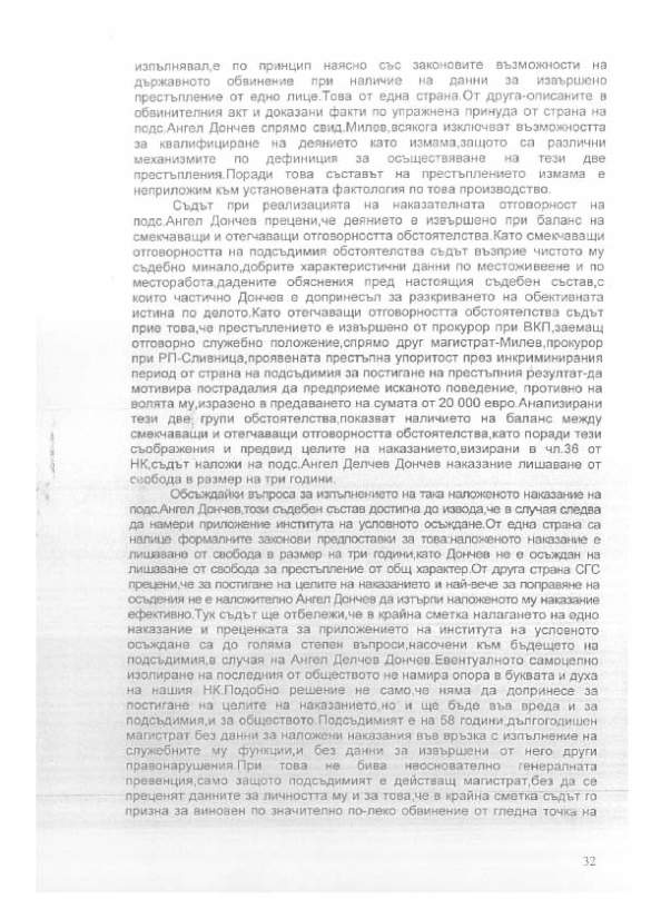 angel_donchev_page_32